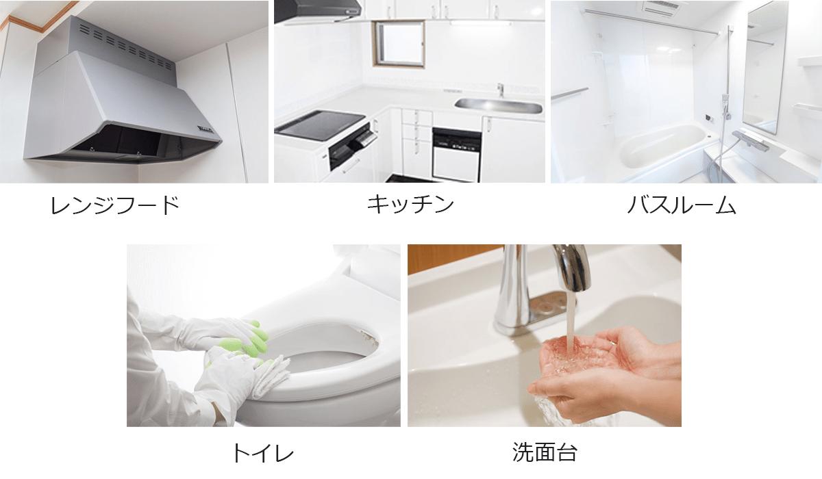 レンジフード 、キッチン 、バスルーム 、トイレ 、洗面台